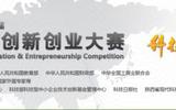 科技部关于举办首届中国创新创业大赛的通知