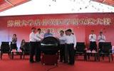 苏州工业园区成立国内首家转化医学研究院