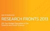 2013研究前沿:生命科学与医学最新热点方向排名