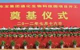 通化东宝集团通化生物科技园项目在通化举行开工奠基仪式