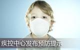 中国疾控中心发布针对新型冠状病毒感染的预防提示