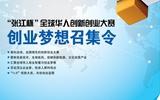 """张江高科技园2012""""张江杯""""全球华人创新创业大赛项目征集正式开始"""