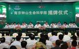 南京钟山生命科学园揭牌成立