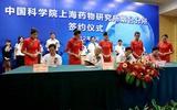 中科院上海药研所首家分所落户山东国际生物科技园