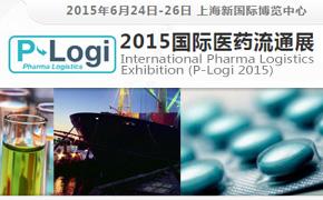 2015国际医药流通展