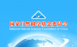 """国家自然科学基金""""十三五""""发展战略研究报告"""
