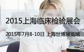 2015中国(上海)临床检验设备及用品展览会