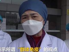 """李兰娟院士:所谓""""群体免疫""""是对老百姓不负责任"""
