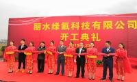 艾琪康医药科技(上海)有限公司获数千万融资并举行产业化基地奠基仪式
