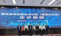 遗传咨询远程会诊中心在深圳正式揭牌启动,开创新模式提升我国遗传咨询能力