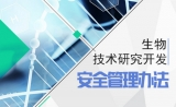 科技部印发《生物技术研究开发安全管理办法》