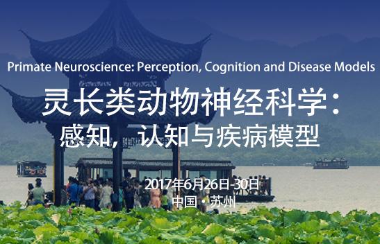 【冷泉港亚洲】灵长类动物神经科学:感知,认知与疾病模型