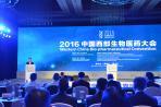 2016中国西部生物医药大会圆满举行