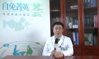 自免菁英荟:大咖专访之冯林教授谈强直性脊柱炎