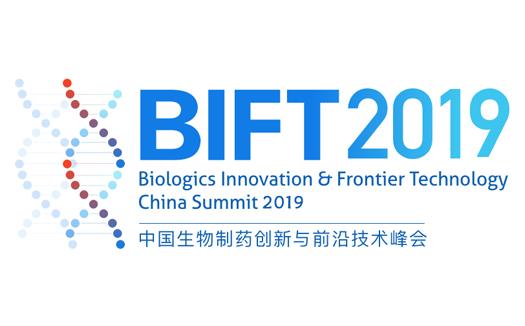 2019中国生物制药创新与前沿技术峰会 (BIFT)
