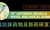 第十届抗体药物及新药研发高峰会