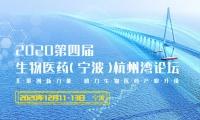 官宣︱2020第四届生物医药(宁波)杭州湾论坛
