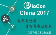 BioCon China 2017 创新与仿制,生物药盛会3月聚技起航