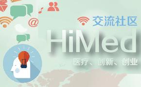 HiMed交流社区第七期:健康物联网发展状况和支持政策介绍