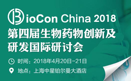 BioCon2018第四届生物药物创新及研发国际研讨会