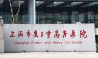 上海市质子重离子医院:首批临床试验患者4年生存率达97.1%