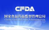 CFDA 发布胎儿染色体非整倍体检测试剂盒注册技术审查指导原则