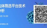 Nature 150周年十大论文之:单克隆抗体技术