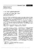 1,3-丙二醇产生菌基因组重排育种