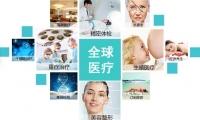"""中国国际医疗旅游展览会 """"一带一路""""国际医疗旅游与健康大会"""