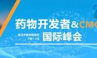 【大咖云集●免费参会】药物开发者&CMC国际峰会●2021武汉