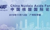 诺奖科学家领衔丨2019中国核酸国际论坛即日起开放注册啦!