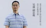 专访 | 金斯瑞吴盛:定位体外诊断上游活性抗体原料,加快进口试剂国产化