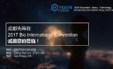 成都先导 在Bio international Convention会议诚邀您的莅临