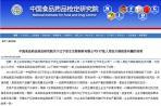 NIFDC:關于遼寧依生生物制藥有限公司117批人用狂犬病疫苗問題的說明