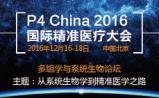 系统生物学的前世今生--P4 China北京2016国际精准医疗大会