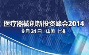 医疗器械创新投资峰会 2014
