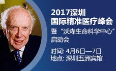 2017深圳国际精准医疗峰会暨'沃森生命科学中心'启动会