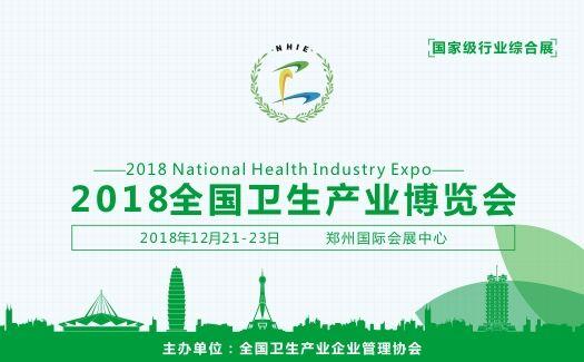 2018全国卫生产业博览会