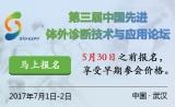 NIVD 2017 第三届中国先进体外诊断技术与应用论坛开幕在即 报名火热进行中