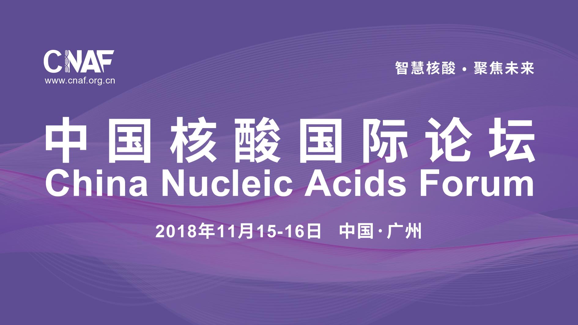 2018中国核酸国际论坛(CNAF)