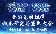安诺优达携手中科院遗传所共同举办基因组学研讨会,想不想免费参加?