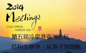 第五届冷泉港亚洲论坛:结构生物学 - 从原子到细胞