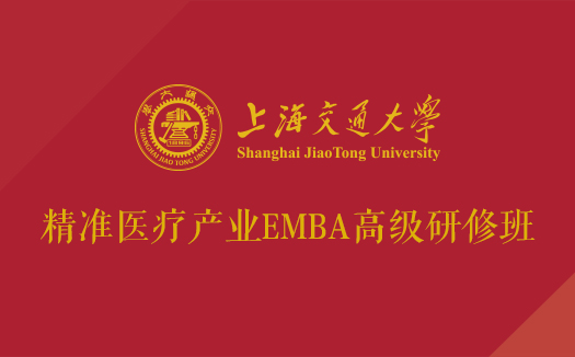 上海交通大学精准医疗产业EMBA高级研修班第二期招生中