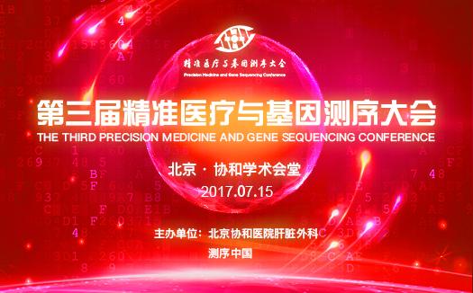 第三届精准医疗与基因测序大会
