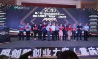 威斯腾生物在第八届中国创新创业大赛(重庆赛区)中荣获生物医药行业成长组冠军