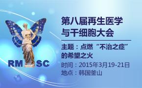 第八届再生医学与干细胞大会
