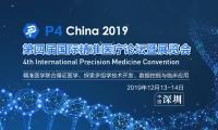 P4 China 2019第四届国际精准医疗论坛暨展览会12月深圳全新升级启幕!