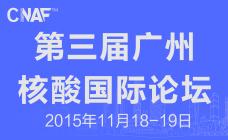 第三届广州核酸国际论坛