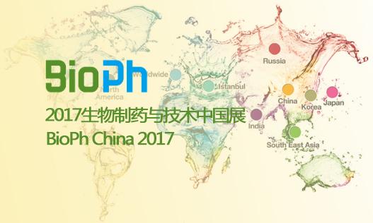 2017生物制药与技术中国展 BioPh China 2017