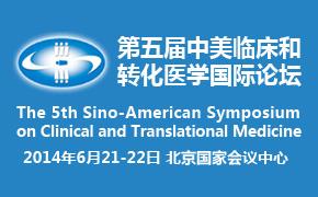 2014 中美临床和转化医学国际论坛